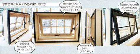 楽天市場 ウッドセッションの木製室内窓一覧 キッチンリフォームの