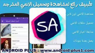 تحميل برنامج Snoanime لمشاهدة وتنزيل حلقات ومسلسلات الانمي المترجم مجانا للاندرويد Android Apps Gaming Logos App