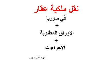 مدونة القانون السوري نقل ملكية عقار في سوريا الاوراق المطلوبة الاجر Blog Blog Posts Calligraphy