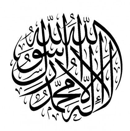 Free Islamic Calligraphy Portfolio Categories Hasan Kan An Arts College Islamic Art Calligraphy Islamic Calligraphy Islamic Caligraphy Art