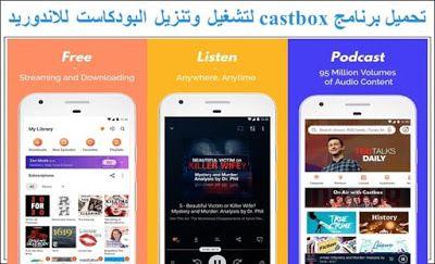 تحميل تطبيق البودكاست كاستبوكس Castbox اخر اصدار للاندوريد 2020 Listen Podcast Podcasts Wipes