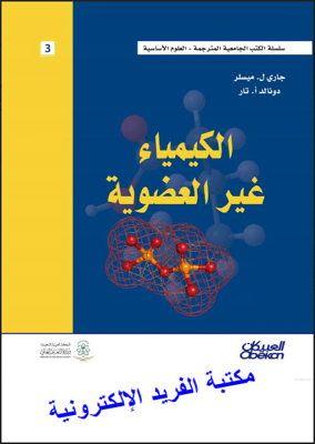 تحميل كتاب الكيمياء غير العضوية ميسلر Pdf مترجم Chemistry Free Chemistry Books