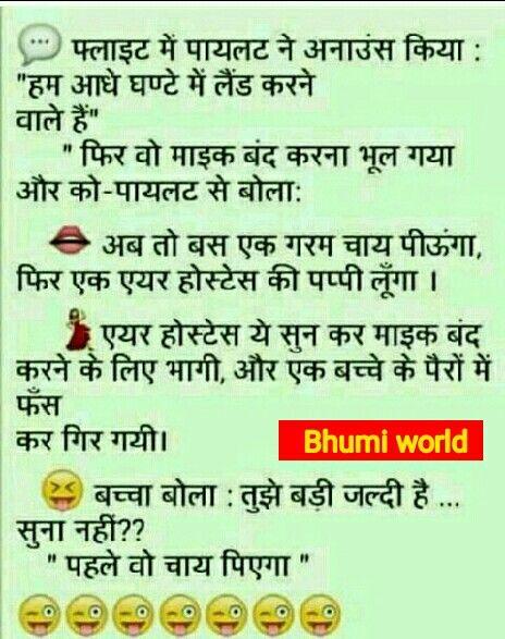 Pin By Bhumi World On Funny Jokes Funny Jokes Pdf Books Download Pdf Books