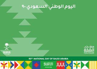 صور تهنئة اليوم الوطني السعودي ال 90 رمزيات همة حتى القمة Happy National Day National Day National Day Saudi