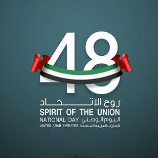 صور تهنئة العيد الوطني ال49 بالامارات بطاقات معايدة اليوم الوطني الإماراتي 2020 Holiday Banner Uae National Day National Day Holiday