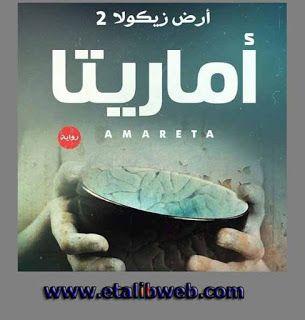 تحميل رواية أرض زيكولا 2 أماريتا عمرو عبد الحميد Books Ebook Movie Posters