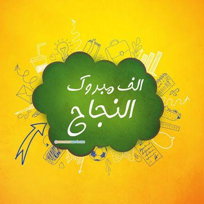 صور نجاح 2020 Hd بوستات وخلفيات نجاح وتفوق Neon Signs Arabic Calligraphy Art