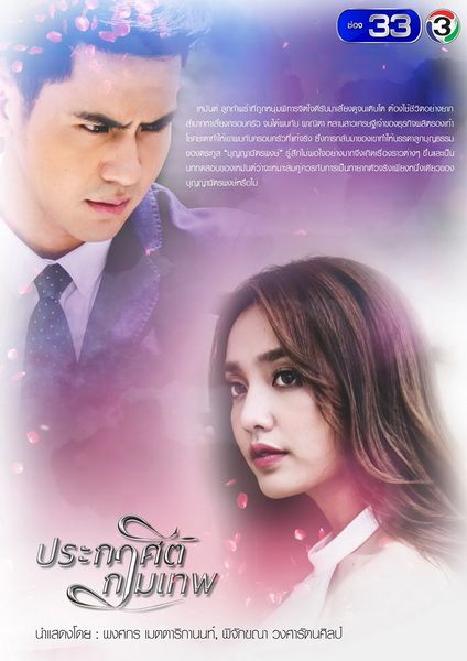 Thailand drama download music free songs (soundtracks) in a MP3 from
