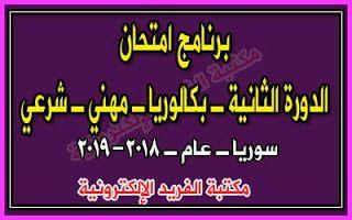 برنامج امتحان الدورة الثانية 2019 سوريا ـ بكالوريا الثانوية العامة ـ المهني ـ الشرعي Tech Company Logos Company Logo Books