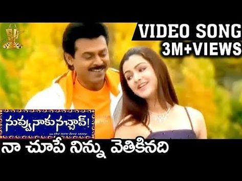 Trending Telugu Lyrics Naa Chupe Ninu Song Lyrics Nuvvu Naaku Nacchav Songs Lyrics Song Lyrics