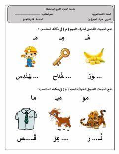 حرف الميم فادية الجلخ Language Arabic Grade Level اول School Subject اللغة العربية Main Con Arabic Alphabet For Kids Alphabet For Kids Learn Arabic Alphabet