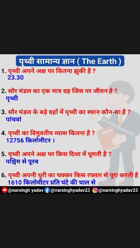 पृथ्वी ( The Earth ) Follow For Education