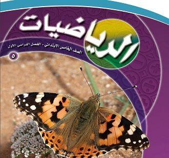 تحميل كتاب الطالب رياضيات صف خامس إبتدائي الفصل الدراسي الأول