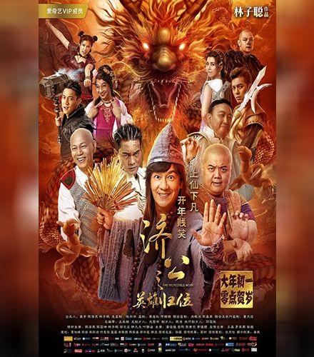 The Incredible Monk Film Komedi Komedi