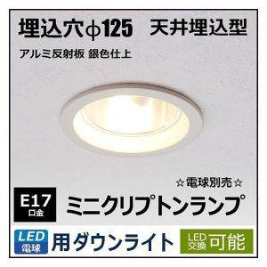 Led 電球用ダウンライト Led照明 照明器具 Led 電球 E17 ダウンライト 天井埋込型 穴開けf125mm アルミ反射板 銀色仕上 Ldk125 ダウンライト 電球 天井照明
