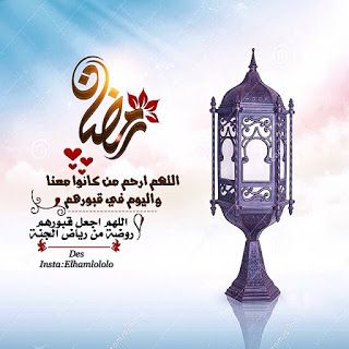 رمزيات رمضان 2021 احلى رمزيات عن شهر رمضان Ramadan Ramadan Kareem Islam For Kids