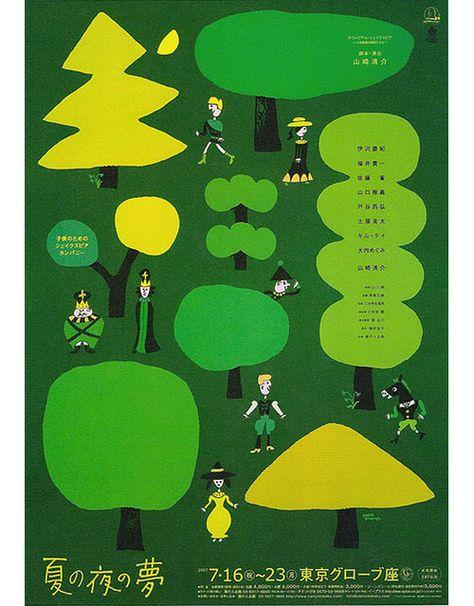 Illustrations for 100% ORANGE by Japanese design duo Kenji Oikawa and Mayuko Takeuchi.