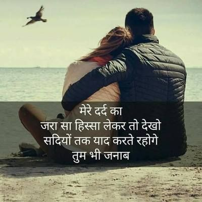 Pin On Romantic Shayari For Girlfriend Boyfriends