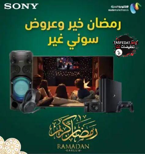 عروض سوني الالكترونيات الحديثة Sony Modern Electronics Graphic Card Ramadan Sony