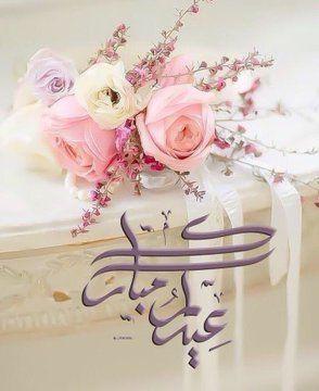 أدام الله عليكم الأعياد دهورا وألبسكم من تقواه نورا كل عام وانتم بخير ك ل عام وغيث الح Eid Mubarak Greetings Eid Mubarak Images Eid Greetings