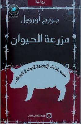 تحميل رواية مزرعة الحيوان Pdf اسم الكاتب جورج أورويل نبذة عن الكتاب كل أنحاء العالم Books My Books Novels