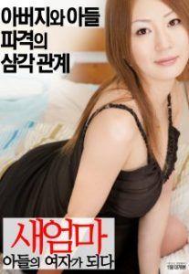 Without The Husband Film Jepang Film Jepang