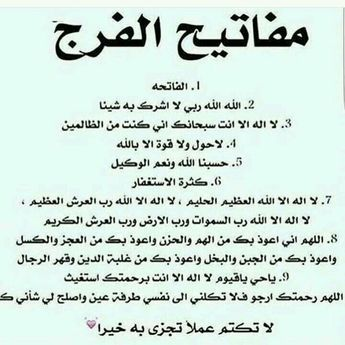 الله وحده من يمنعه وما هم بضآرين به من أحد إلا بإذن الله Quran Quotes Inspirational Islamic Inspirational Quotes Quran Quotes Love