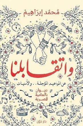 تحميل ديوان واتقابلنا Pdf محمد إبراهيم Pdf Books Book Lovers Books