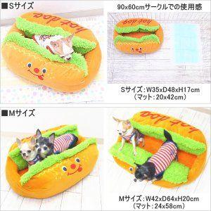 ホットドッグ ベッド Lサイズ 犬 ベッド チワワ 小型犬 ペット クッション カドラー 2027 チワワ専門店スキップドッグ 通販 Yahoo ショッピング 小型犬 犬 犬用ベッド