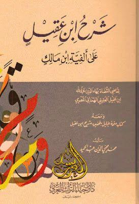 شرح ابن عقيل على ألفية ابن مالك محمد محي الدين عبد الحميد دار إحياء التراث Pdf Books My Books Teaching