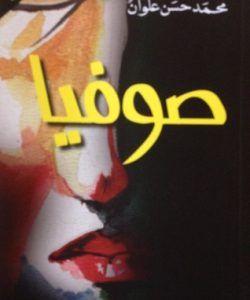 رواية صوفيا Arabic Books Pdf Books Books