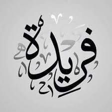 Image Result For اسم فريده بالخط العربي Islamic Art Calligraphy Calligraphy Name Calligraphy Painting