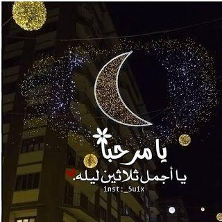 رمزيات رمضان 2021 احلى رمزيات عن شهر رمضان Ramadan Islam For Kids Halloween Wreath