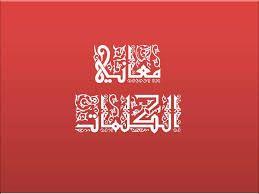 كلمات معانيها الدقيقة عند العرب مدونة التفوق North Face Logo The North Face Logo Retail Logos