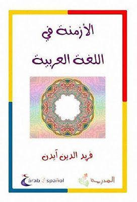 الأزمنة في اللغة العربية فريد الدين آيدن دار العبر قراءة أونلاين وتحميل Pdf Book Cover Books
