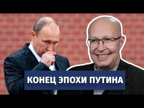 Конец эпохи Путина. Валерий Соловей оценивает итоги правления президента - YouTube
