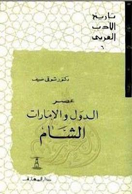 عصر الدول والإمارات الشام تاريخ الأدب العربي شوقي ضيف Pdf Books