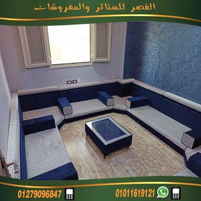 قعدة عربي مجلس عربي كحلي ازرق في سيلفر رصاصي روووعة من احدث انتاجنا Contemporary Rug Home Decor Decor