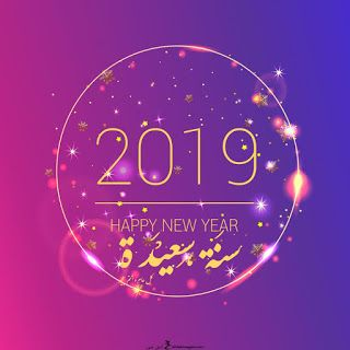 اجمل الصور للعام الجديد 2019 خلفيات تهاني العام الجديد New Year Quotes Funny Hilarious Quotes About New Year Year Quotes