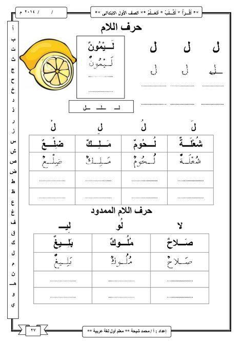 شرح منهج اللغة العربية للصف الأول الابتدائى ترم اول Arabic Kids Learn Arabic Online Arabic Alphabet For Kids