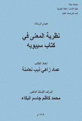 نظرية المعنى في كتاب سيبويه ماجستير Pdf Download Books Books Pdf