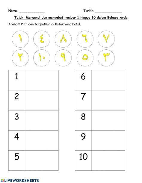 Lembaran Kerja Pendidikan Islam Pra Sekolah In 2021 Ramadan Printables Islam Preschool Activity