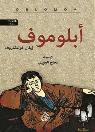 أبلوموف Books Movie Posters Poster