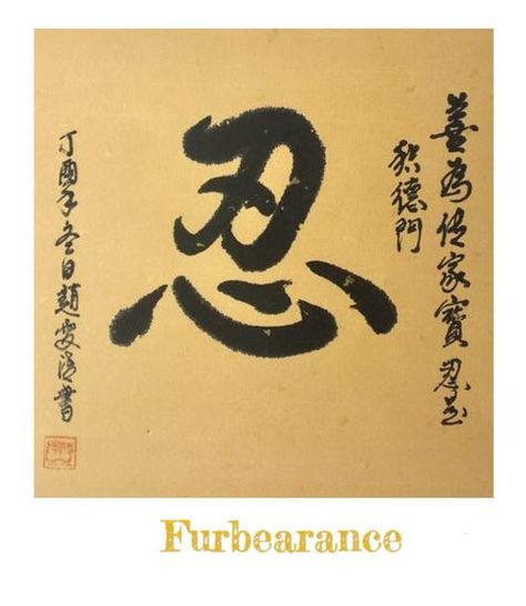 Forbearance Chinese Character Ren 忍 Original Calligraphy Etsy Calligraphy Artwork Traditional Ink Chinese Characters