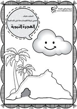 Free Worksheets And Activities For Kids About Hijra Of Prophet Mohammad Pbuh Muslim Kids Activities Islamic Kids Activities Islam For Kids