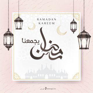 تهنئة رمضان 2021 بطاقات معايدة بمناسبة شهر رمضان Ramadan Kareem Ramadan Kareem