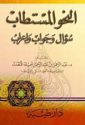 النحو المستطاب سؤال وجواب وإعراب عبد الرحمن الاهدل Pdf Pdf Books Download Pdf Books Reading Pdf Books