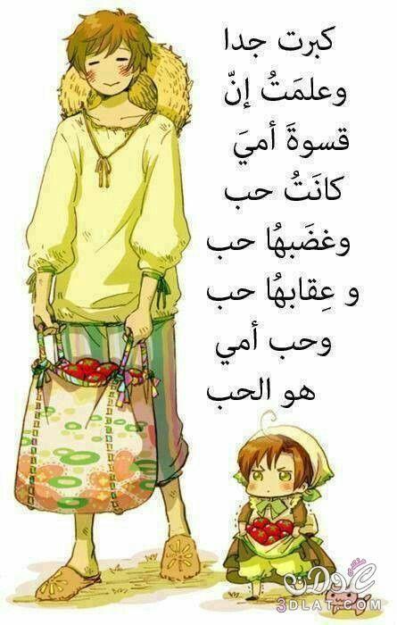 رحمة الله عليكي يا امي Miss You Mom Words Quotes