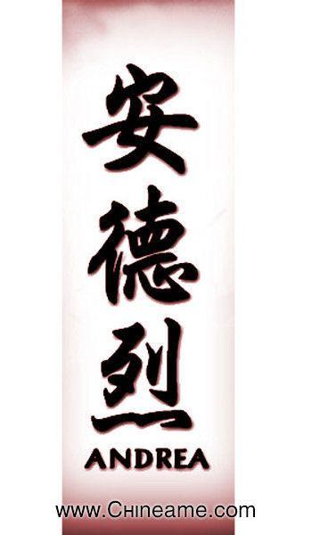 El Nombre De Andrea En Chino Chineame Com Significado De Letras Chinas Tatuajes De Nombres Tatus De Nombres