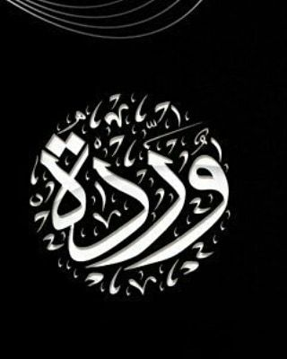 اليوم هو الذكرى السادسة لرحيل اميرة الطررب العربي السيدة وردة الجزائرية فنانة بحجم وطن رفعت اسم الجزائر للاكثر من 50 سنة عاشت في الخارج و ماتت Arabic Calligraphy